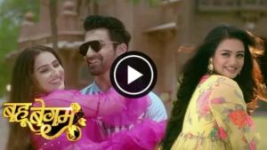 Bahu Begum 26 August 2019